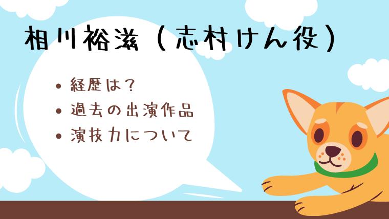 相川裕滋(志村けん役)ブログタイトルカード