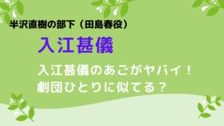入江仁義のブログタイトルカード