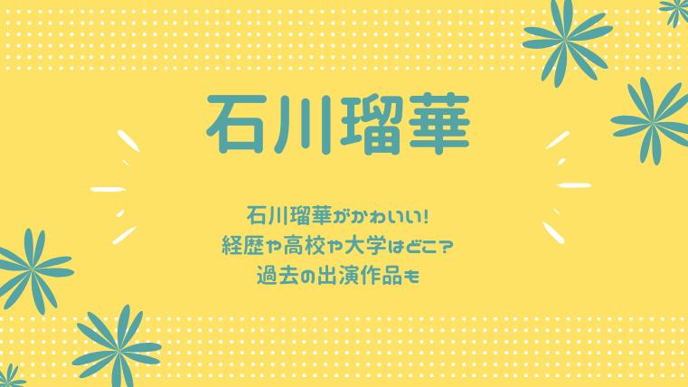 石川瑠華のブログタイトルカード