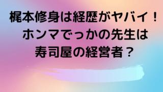 梶本修身ブログタイトルカード