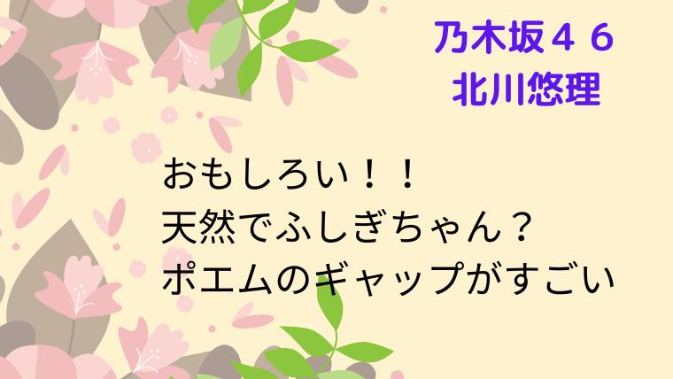北川悠理のブログタイトルカード