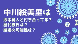 中川絵美里ブログタイトルカード