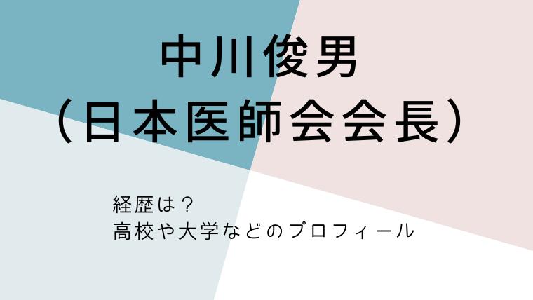 中川俊男(日本医師会会長)のブログタイトルカード