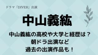 中山義紘のブログタイトルカード