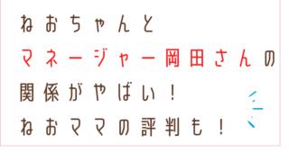 ねおちゃん岡田さんブログタイトルカード