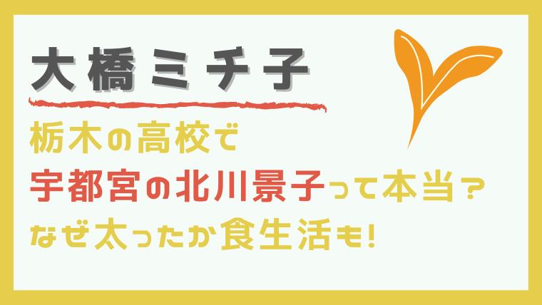 大橋ミチ子ブログタイトルカード
