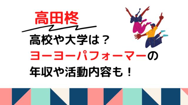 高田柊のブログタイトルカード