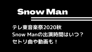 Snow Manブログカード