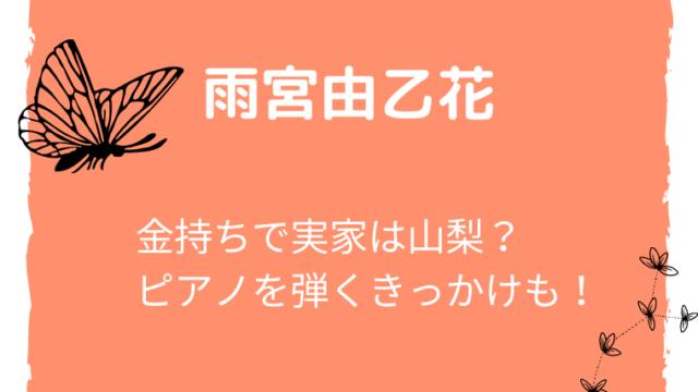 雨宮由乙花ブログタイトルカード