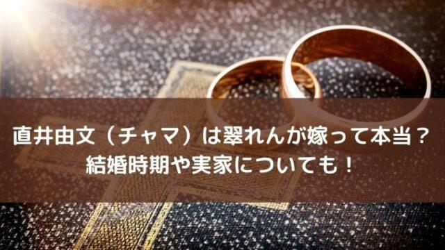 直井由文(チャマ)は翠れんが嫁って本当?結婚時期や実家についても!