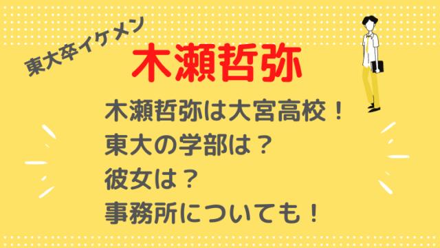 木瀬哲弥ブログタイトルカード