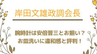 岸田文雄ブログタイトルカード