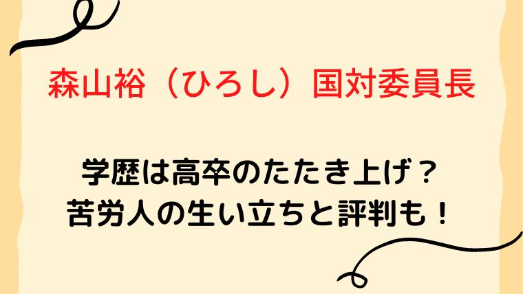 森山裕ブログカード