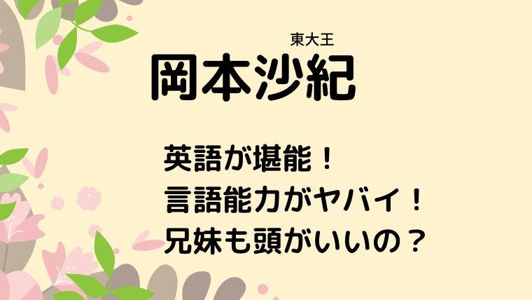 岡本沙紀ブログカード