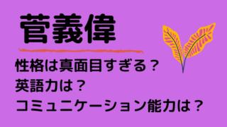 菅義偉ブログタイトルカード