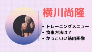 横川尚隆ブログカード