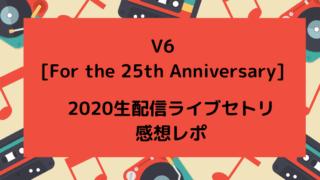 V6生配信ライブブログカード