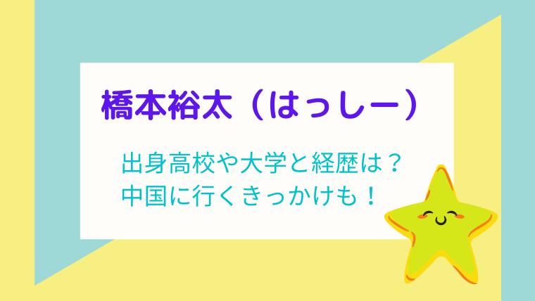 橋本裕太ブログタイトルカード