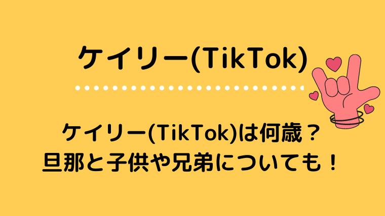 ケイリー(TikTok)ブログタイトル