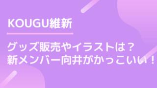 KOUGU維新ブログタイトルカード