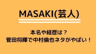 MASAKIブログタイトルカード
