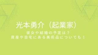 光本勇介ブログタイトルカード