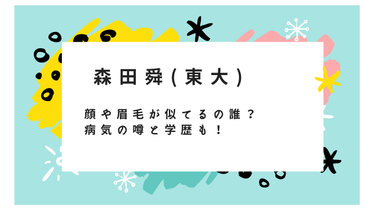 森田舜ブログタイトルカード