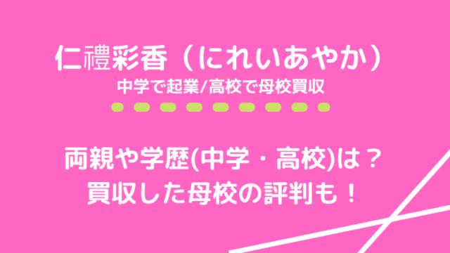 仁禮彩香ブログタイトルカード