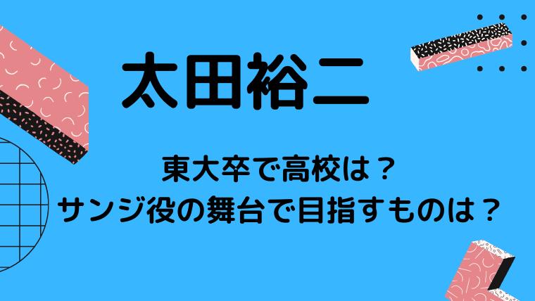 太田裕二ブログカード
