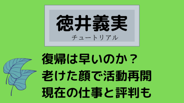 徳井義実ブログタイトルカード