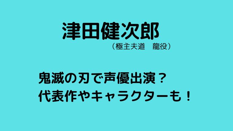 津田健次郎ブログタイトルカード