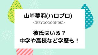 山﨑夢羽ブログタイトルカード