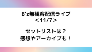 Bz11.7ブログタイトル