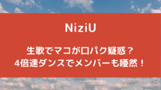 NiziU口パクブログタイトル