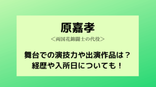原嘉孝タイトルカード