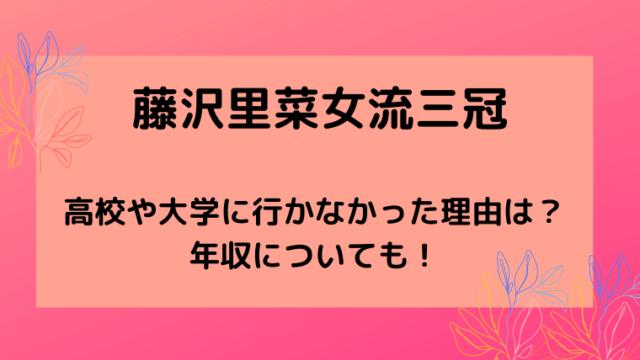 藤沢里菜タイトルカード