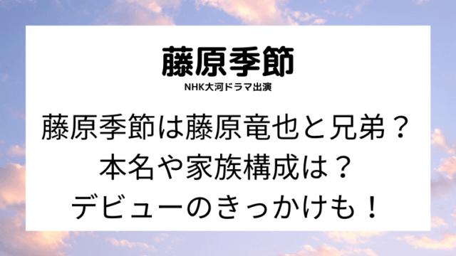 藤原季節タイトルカード