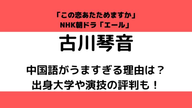 古川琴音ブログタイトルカード