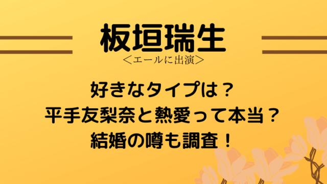 板垣瑞生タイトルカード1