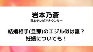 岩本乃蒼タイトルカード