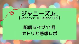 ジャニーズJr.配信ライブタイトルカード