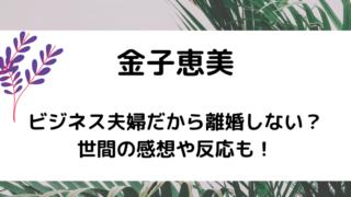 金子恵美タイトルカード