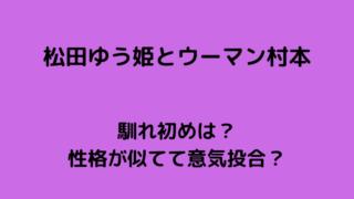 松田ゆう姫タイトルカード
