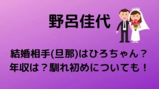 野呂佳代タイトルカード