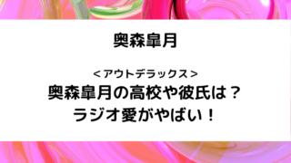 奥森皐月タイトルカード