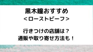 黒木瞳記事タイトル