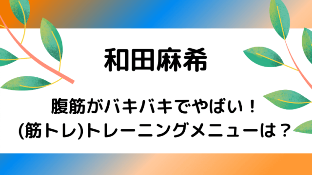 和田麻希タイトルカード