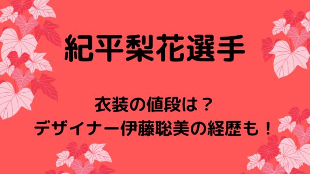 紀平梨花の衣装