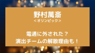 野村萬斎演出チーム解散