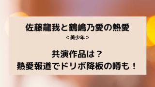 佐藤龍我と鶴嶋乃愛ブログタイトルカード